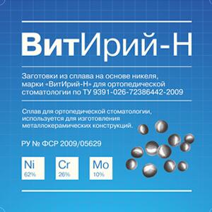 ВитИрий-Н — сплав на основе никеля для металлокерамики